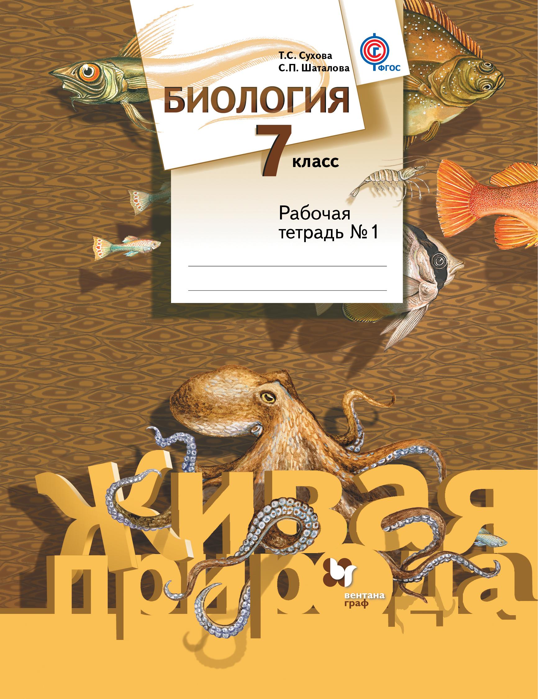гдз класс сухова биология 7
