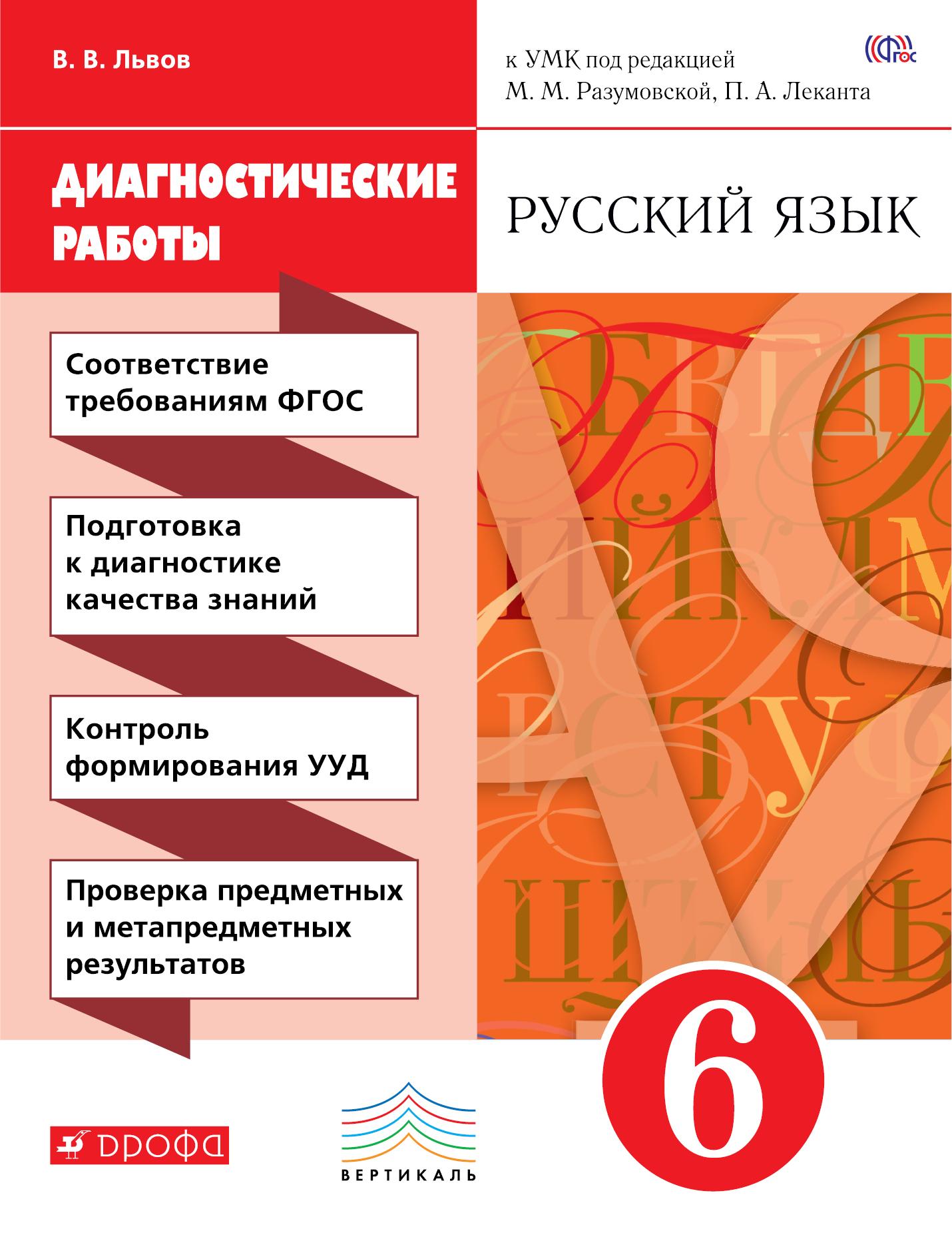 Львов Валентин Витальевич Диагностические работы к учебнику Русский язык. 6 класс