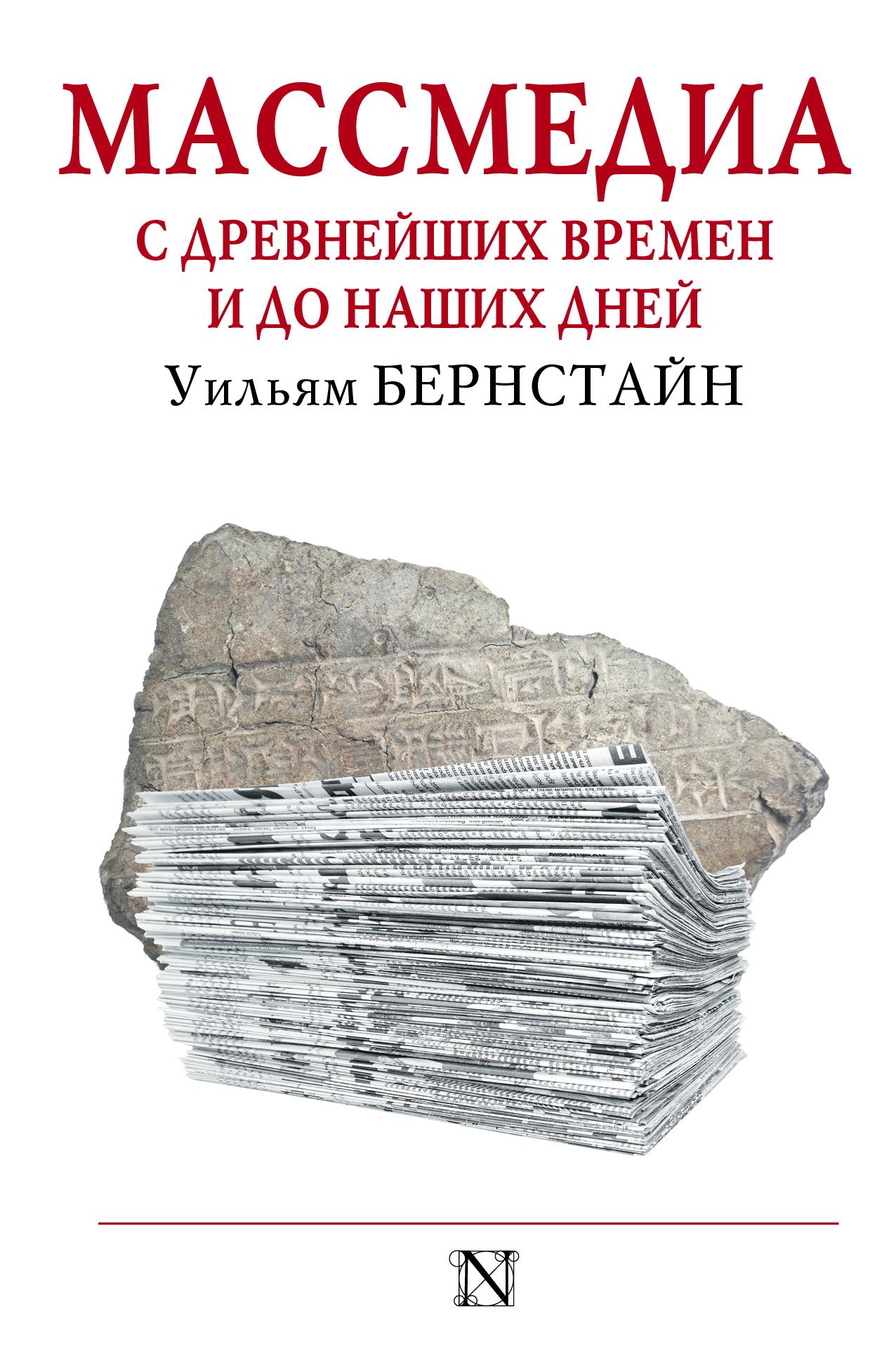 9785171025526 - Бернстайн У.Д.: Массмедиа с древнейших времен и до наших дней - Книга