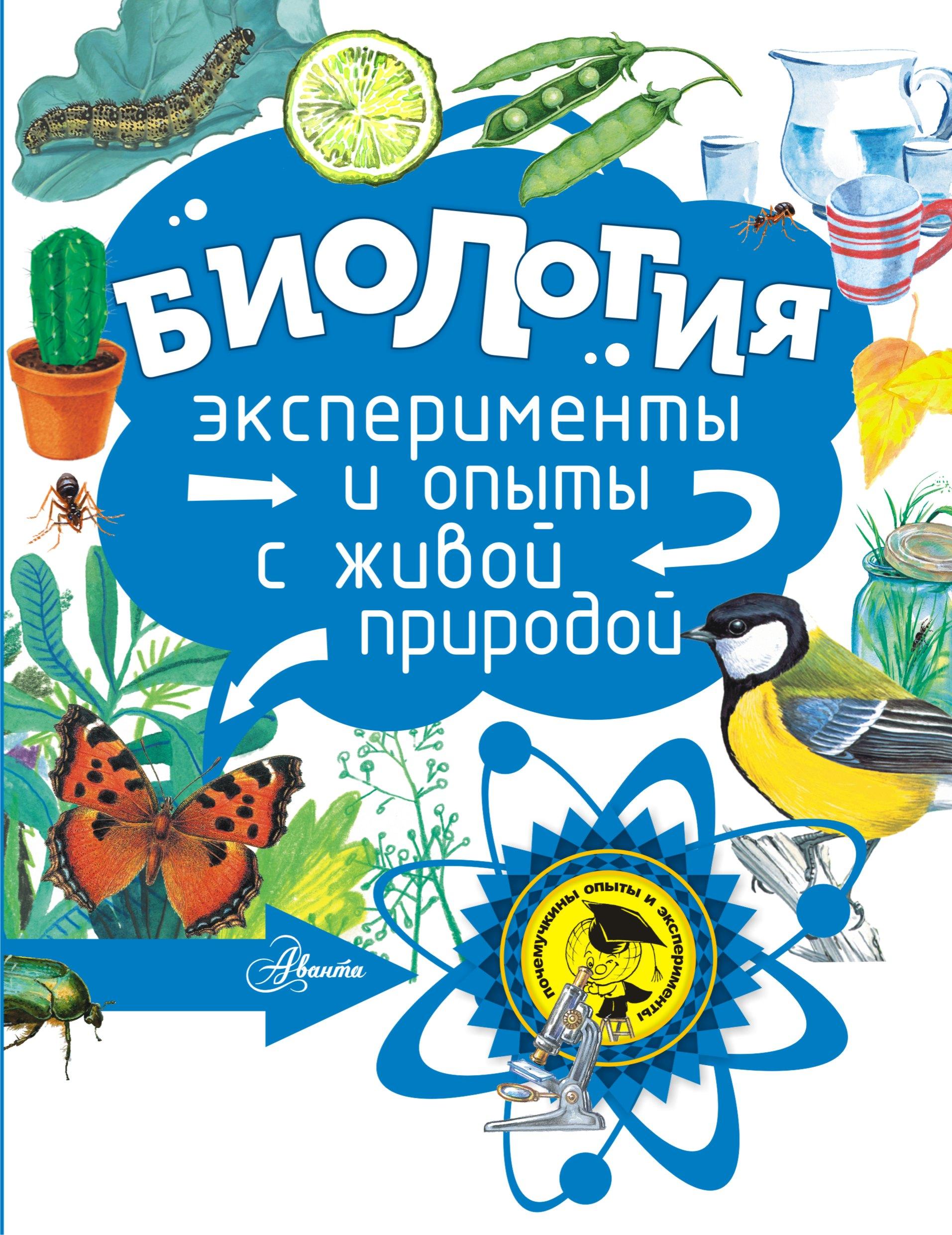 Г. Г. Граубин Биология ISBN: 978-5-17-101917-4