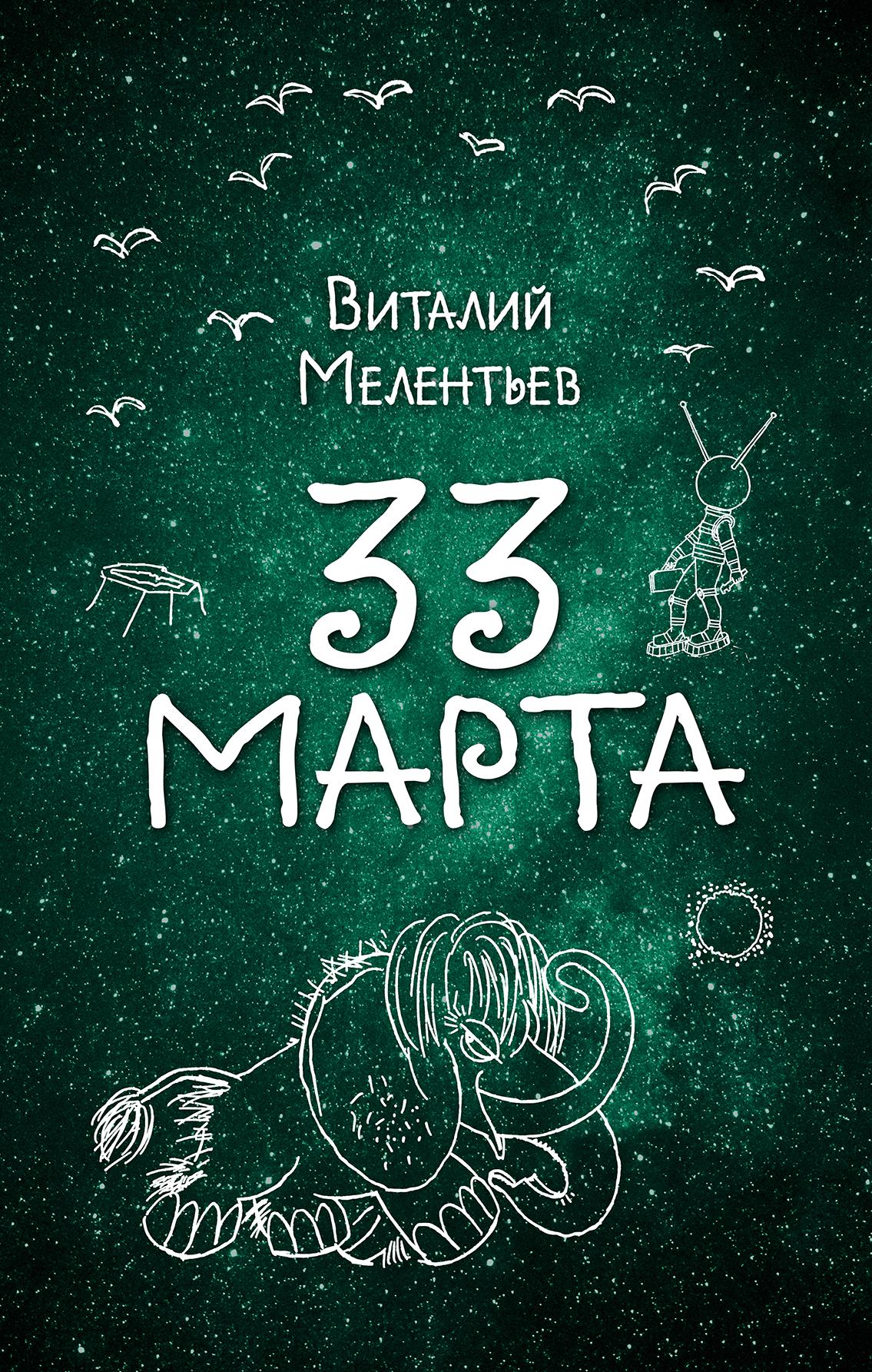 33 марта