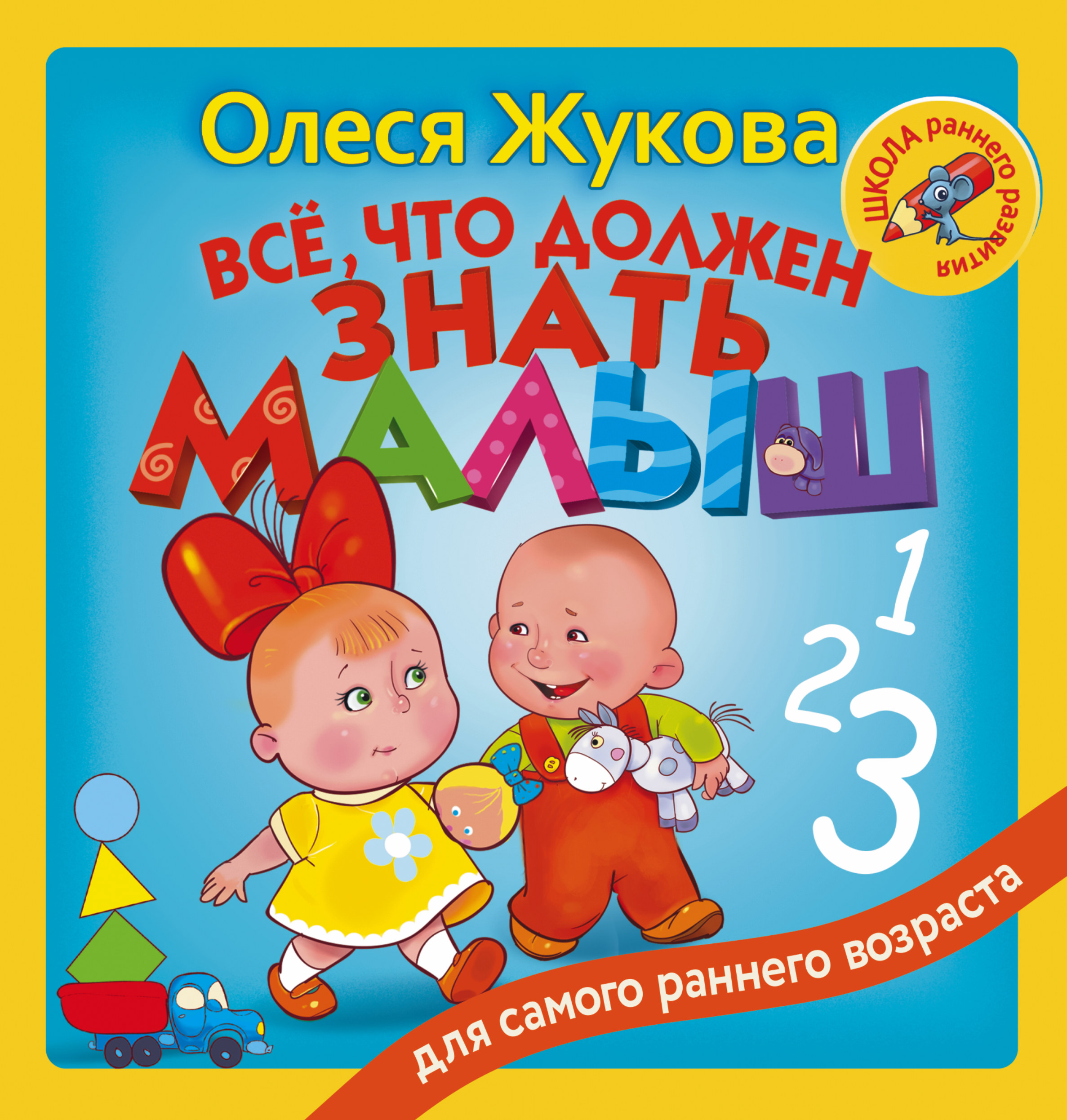 9785171025403 - Олеся Жукова: Всё, что должен знать малыш - Книга