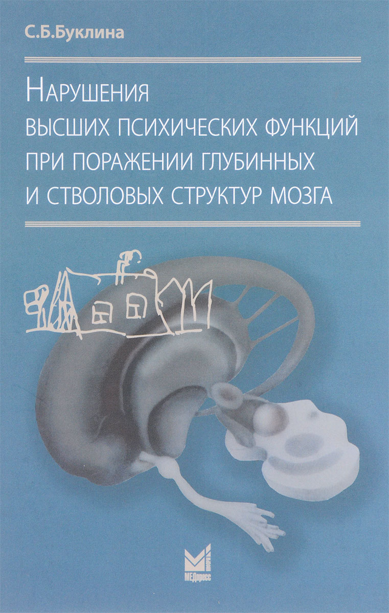 Нарушения высших психических функций при поражении глубинных и стволовых структур мозга