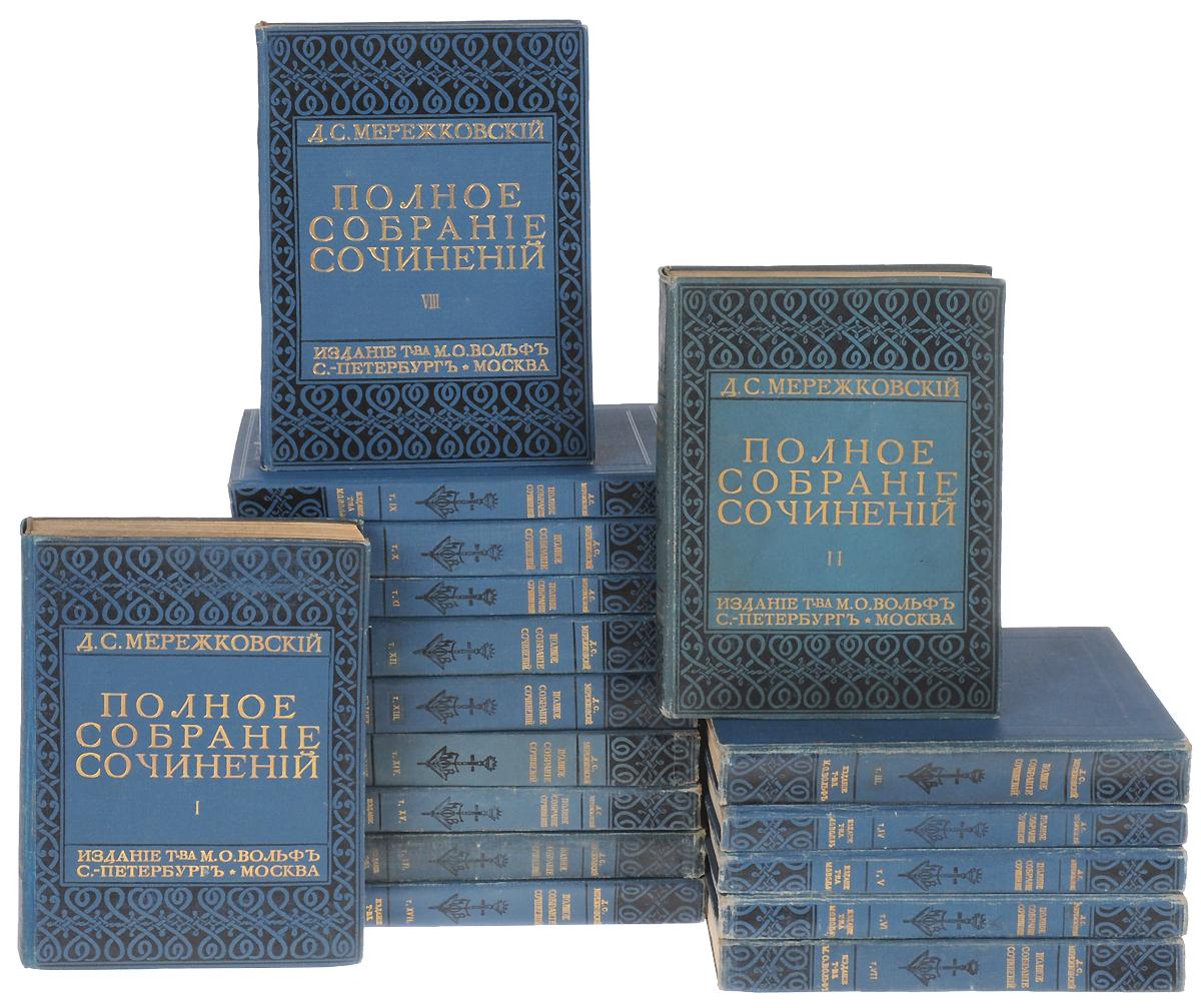 Полное собрание сочинений Д. С. Мережковского в 17 томах (комплект из 17 книг)
