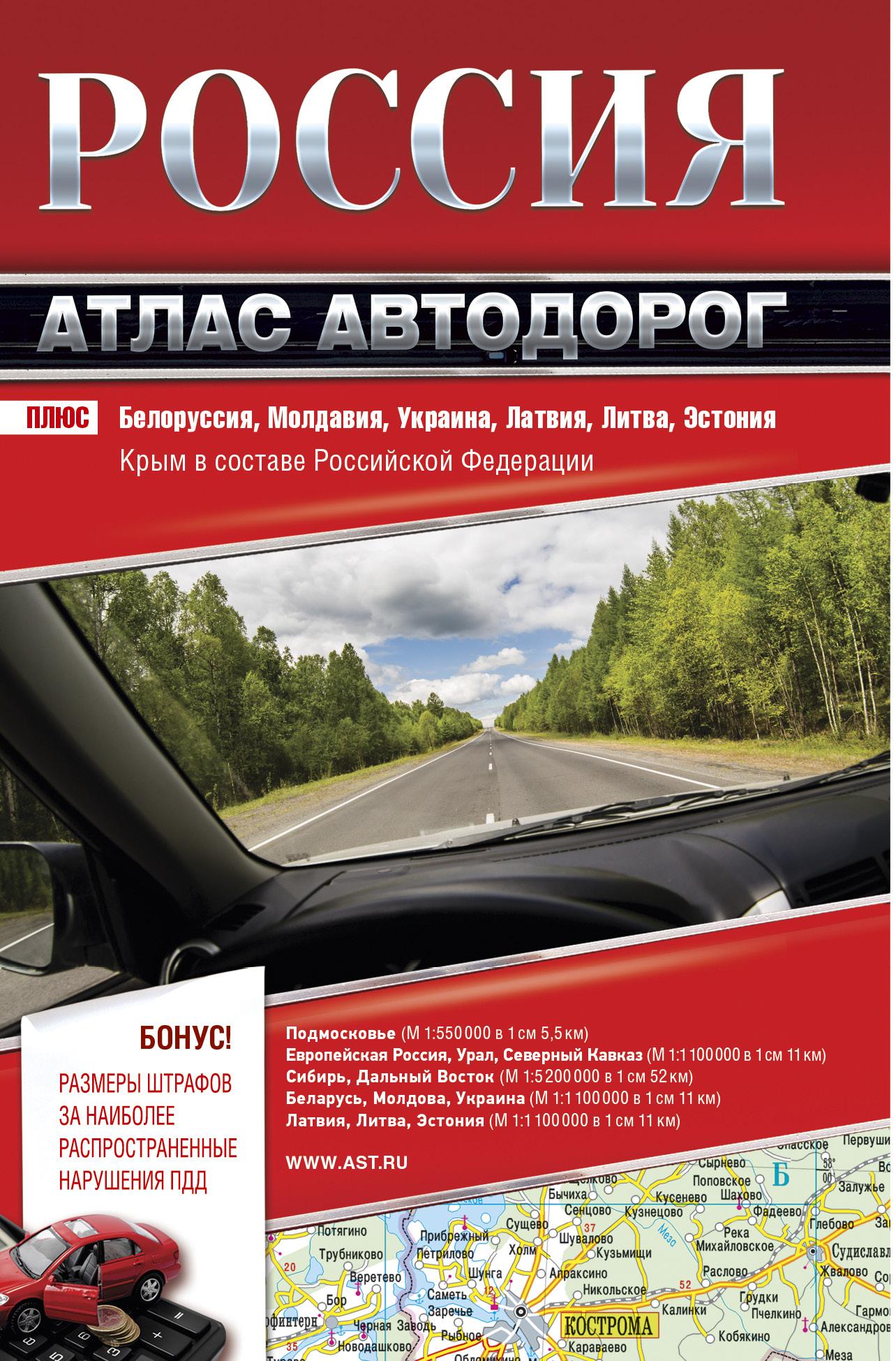 Россия. Атлас автодорог. 2017 дешевый