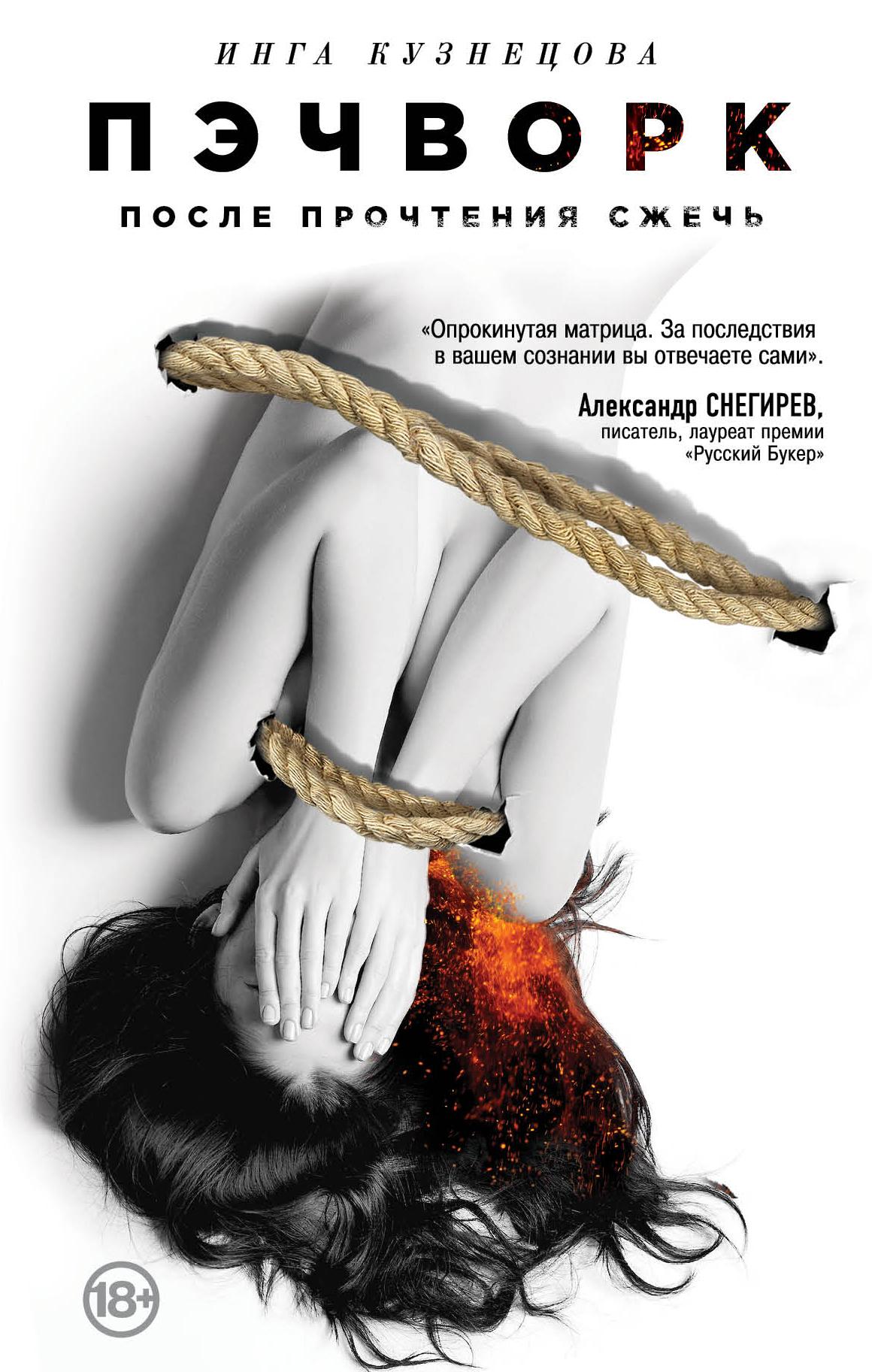 Инга Кузнецова Пэчворк. После прочтения сжечь с и сухонос гравитационные бублики или вихри эфирные веют над нами