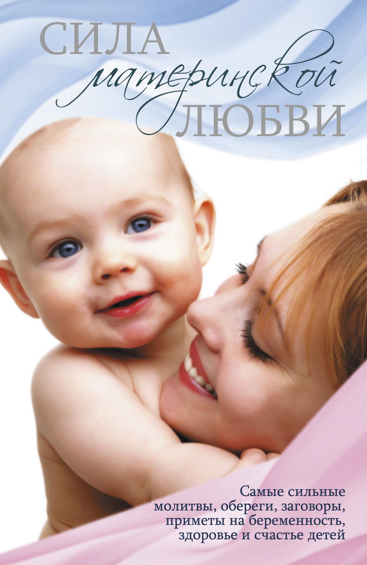 Л.С. Конева Сила материнской любви