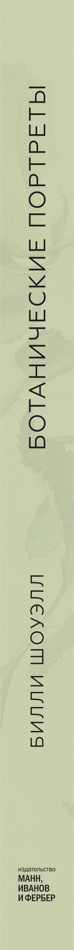 Ботанические портреты. Практическое руководство по рисованию акварелью.