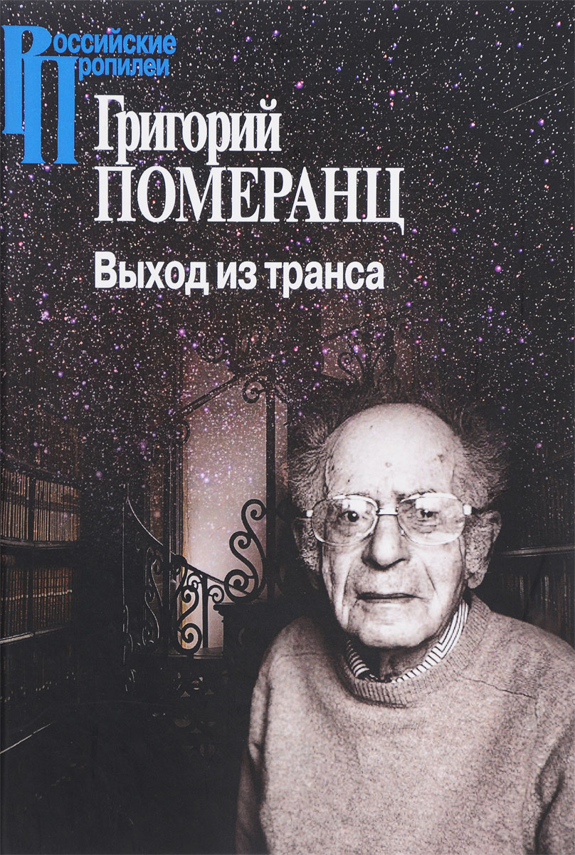 Григорий Померанц Выход из транса григорий померанц записки гадкого утенка