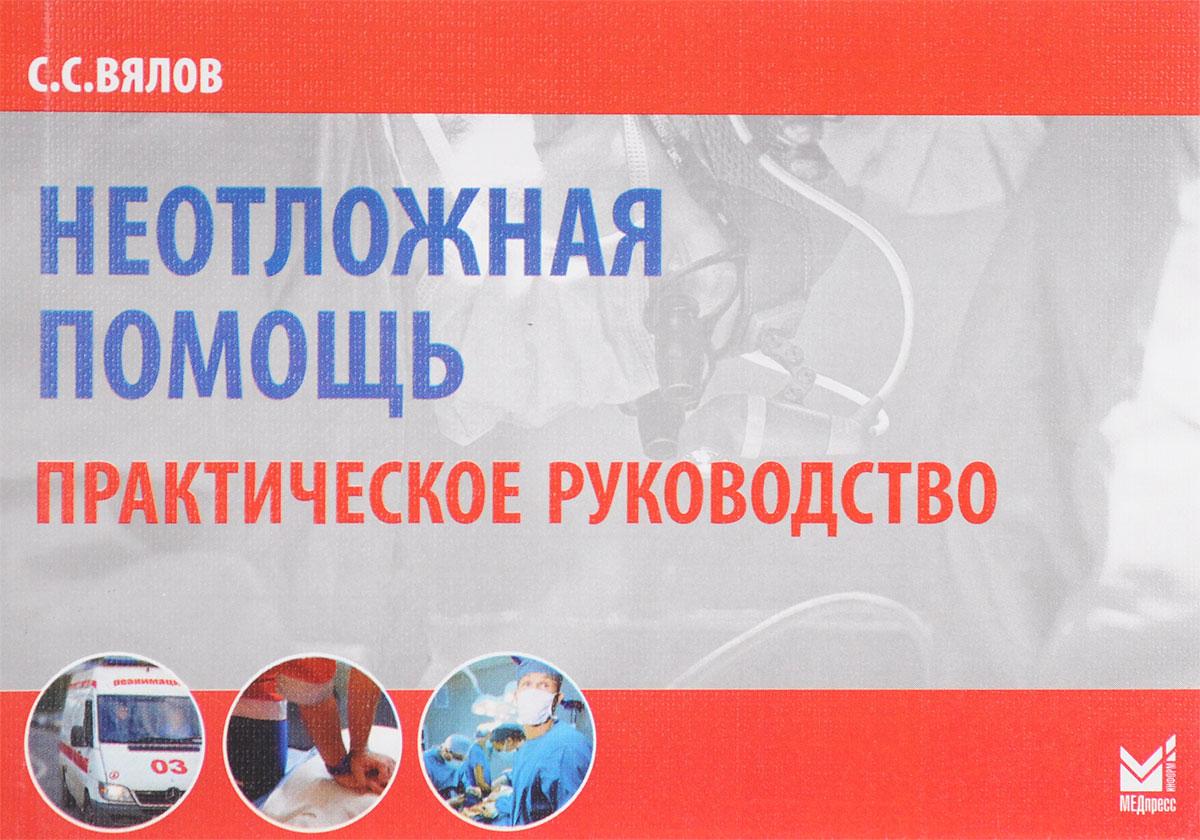 С. С. Вялов Неотложная помощь. Практическое руководство