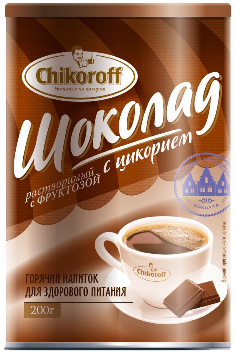 Chikoroff напиток растворимый из цикория Шоколадный, 200 г4607013791497Горячий напиток для здорового питания, изготовленный из корней цикория, выращенных и обработанных по уникальной технологии производства компании LEROUX S.A.S (Франция), с бельгийским шоколадом - потрясающе вкусно на молоке.Преимущества:Не содержит кофеин, не повышает артериальное давлениеСодержит бельгийский шоколадСодержит инулин - растительное пищевое волокно, которое:- улучшает микрофлору кишечника- стимулирует рост и активность полезных бифидобактерий- улучшает усвоение организмов кальцияСодержит витамины и минералыРазрешается использовать в питании детей школьного возрастаНе содержит ГМО