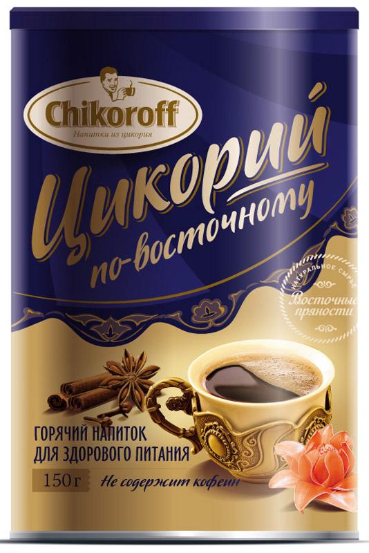 Chikoroff напиток из цикория по-восточному, 150 г4607013792142Горячий напиток для здорового питания, изготовленный из 100% корней цикория, выращенных и обработанных по уникальной технологии производства компании LEROUX (Франция), - идеальное решение для гурманов, предпочитающих свежесваренный ароматный цикорий, но не имеющих времени на приготовление в турке. Благодаря особой рецептуре CHIKOROFF по-восточному откроет мир крепкого вкуса и густого чарующего аромата.Преимущества:Не содержит кофеин, не повышает артериальное давлениеСодержит инулин - растительное пищевое волокно, которое:- улучшает микрофлору кишечника- стимулирует рост и активность полезных бифидобактерий- улучшает усвоение организмов кальцияСодержит витамины и минералыНе содержит ГМО
