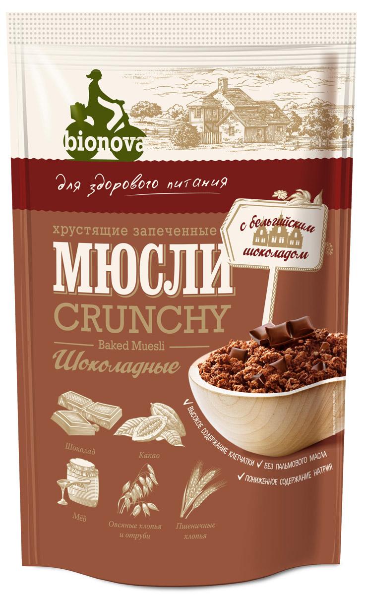 Bionova мюсли хрустящие запеченные Шоколадные, 400 г4607013792203Bionova - это хрустящие запеченные мюсли без добавления сахара и пальмового масла, которые содержат цельные орехи, фрукты и ягоды, а также природное пищевое волокно - клетчатку.