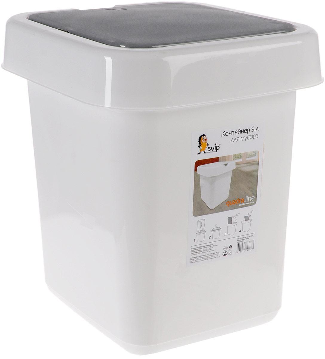 Контейнер для мусора Svip Квадра, цвет: белый, серый, 9 лSV4042БЛМусорный контейнер Svip Квадра поможет поддержать порядок и чистоту на кухне, в туалетной комнате или в офисе. Изделие, выполненное из полипропилена, не боится ударов и долгих лет использования. Изделие оснащено крышкой с двойным механизмом открывания, что обеспечивает максимально удобное использование: откидной крышкой можно воспользоваться при выбрасывании большого мусора, крышкой-маятником - для мусора меньшего объема. Скрытые борта в корпусе изделия для аккуратного использования одноразовых пакетов и сохранения эстетики изделия. Съемная верхняя часть контейнера обеспечивает удобство извлечения накопившегося мусора. Эстетика изделия превращает необходимый предмет кухни или туалетной комнаты в стильное дополнение к интерьеру. Его легкость и прочность оптимально решают проблему сбора мусора.