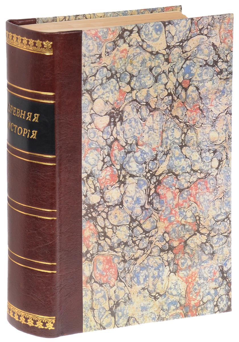 Книга для чтения по Древней истории. В 3 частях, в 1 книге (полный комплект)