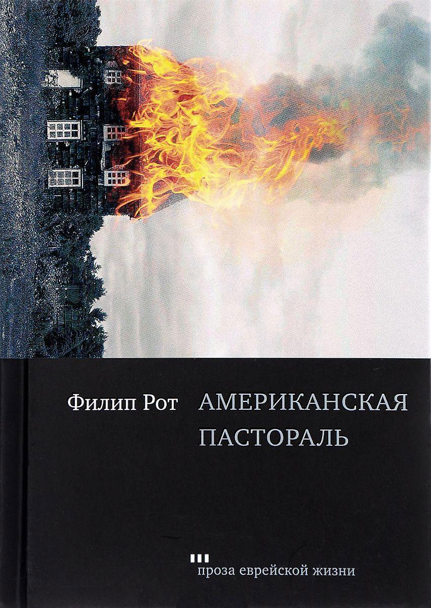 Филип Рот Американская пастораль стейнбек джон гроздья гнева роман