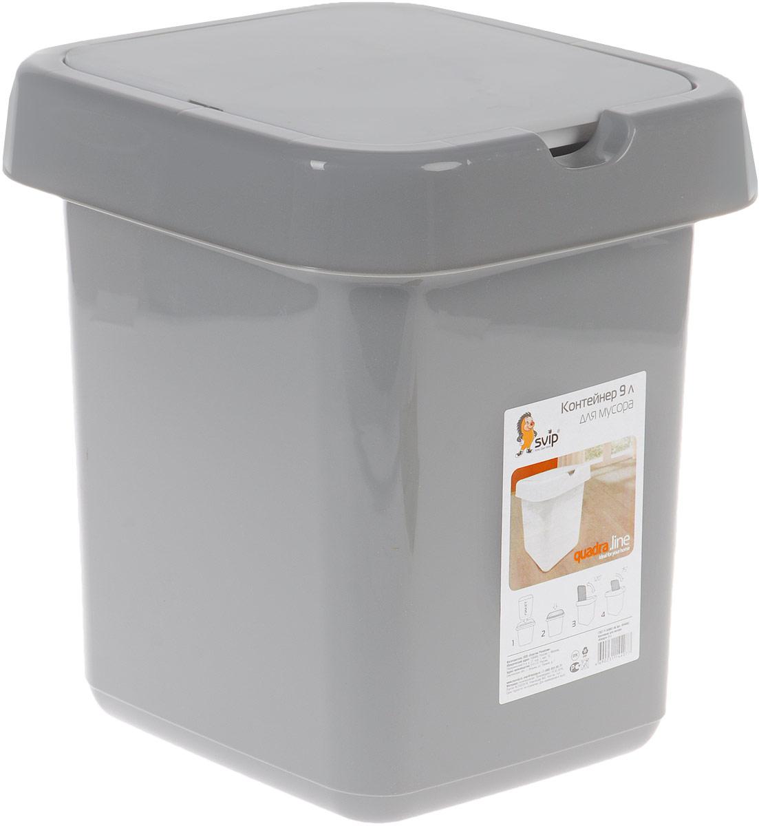 Контейнер для мусора Svip Квадра, цвет: серый, белый, 9 лSV4042СБМусорный контейнер Svip Квадра поможет поддержать порядок и чистоту накухне, в туалетной комнате или в офисе. Изделие, выполненное из полипропилена,не боится ударов и долгих лет использования. Изделие оснащено крышкой с двойным механизмом открывания, что обеспечиваетмаксимально удобное использование: откидной крышкой можно воспользоватьсяпри выбрасывании большого мусора, крышкой-маятником - для мусора меньшегообъема. Скрытые борта в корпусе изделия для аккуратного использованияодноразовых пакетов и сохранения эстетики изделия. Съемная верхняя частьконтейнера обеспечивает удобство извлечения накопившегося мусора. Эстетика изделия превращает необходимый предмет кухни или туалетной комнатыв стильное дополнение к интерьеру. Его легкость и прочность оптимально решаютпроблему сбора мусора.