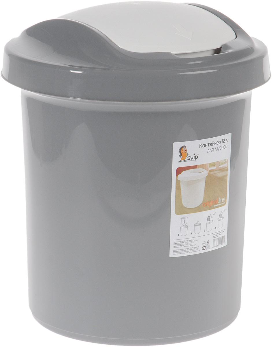Контейнер для мусора Svip Ориджинал, цвет: серый, белый, 12 лSV4044СБМусорный контейнер Svip Ориджинал поможет поддержать порядок и чистоту накухне, в туалетной комнате или в офисе. Контейнер выполнен из полипропилена.Изделие оснащено крышкой с двойным механизмом открывания, что обеспечиваетмаксимально удобное использование: откидной крышкой можно воспользоватьсяпри выбрасывании большого мусора, крышкой-маятником - для мусора меньшегообъема. Скрытые борта в корпусе изделия для аккуратного использованияодноразовых пакетов и сохранения эстетики изделия. Съемная верхняя частьконтейнера обеспечивает удобство извлечения накопившегося мусора. Эстетика изделия превращает необходимый предмет кухни или туалетной комнатыв стильное дополнение к интерьеру. Его легкость и прочность оптимально решаютпроблему сбора мусора.