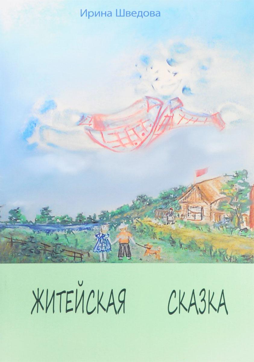 Ирина Шведова Житейская сказка ирина горюнова как издать книгу советы литературного агента