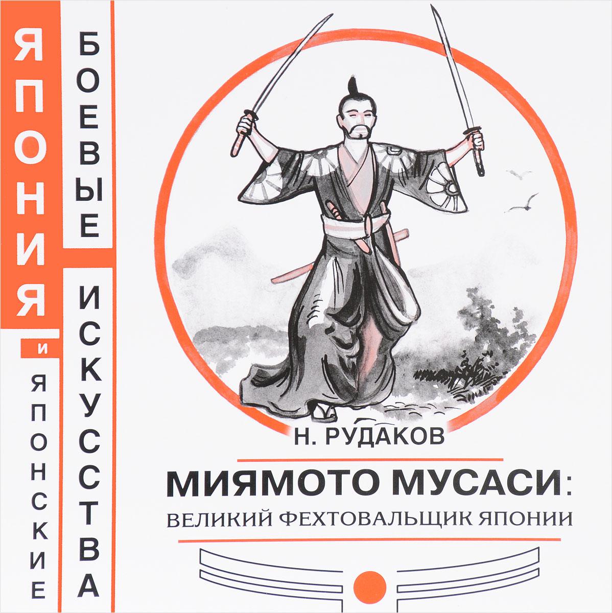 Н. Рудаков Миямото Мусаси. Великий фехтовальщик Японии