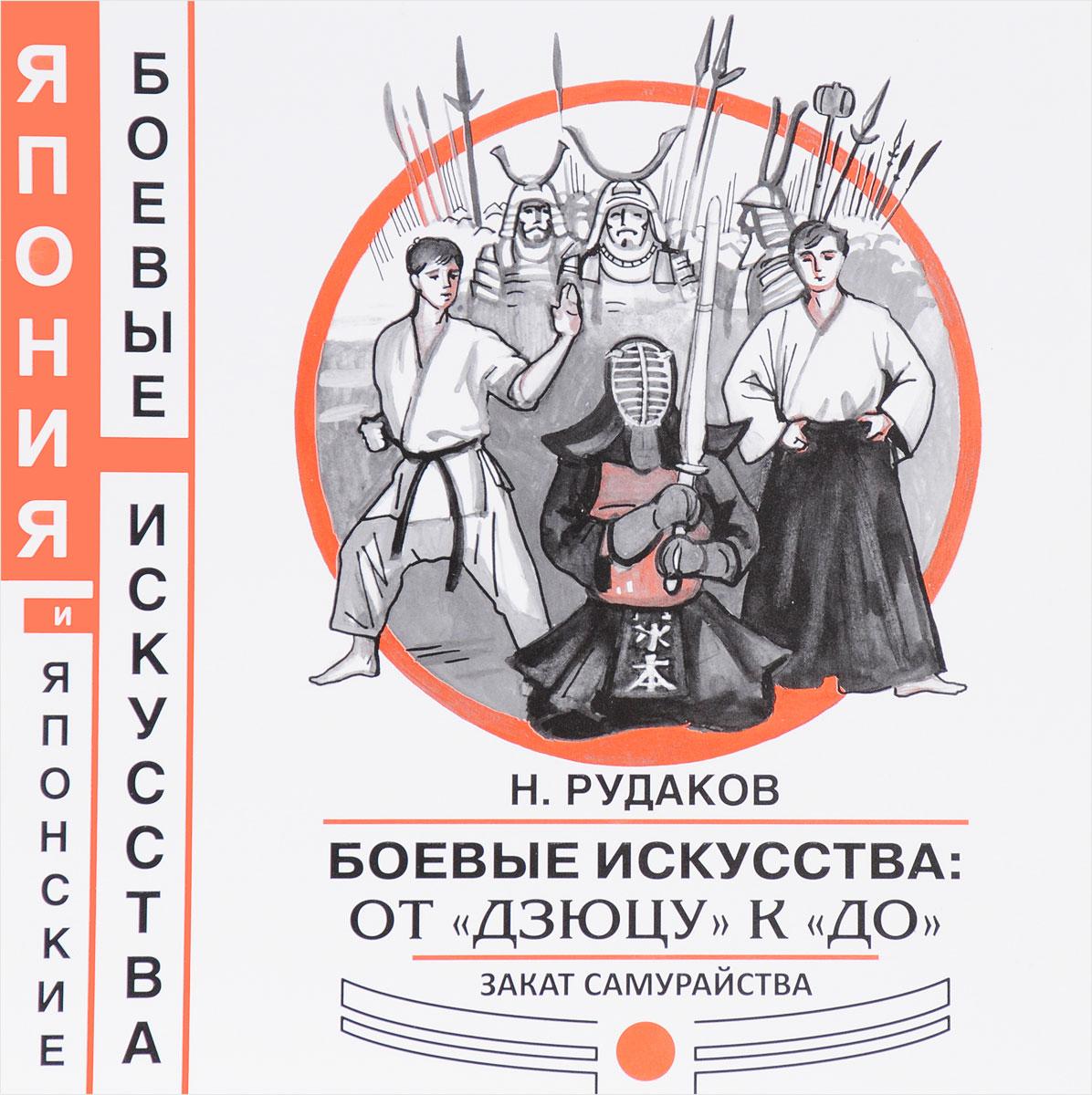 Н. Рудаков Боевые искусства. От Дзюцу к До. Закат самурайства
