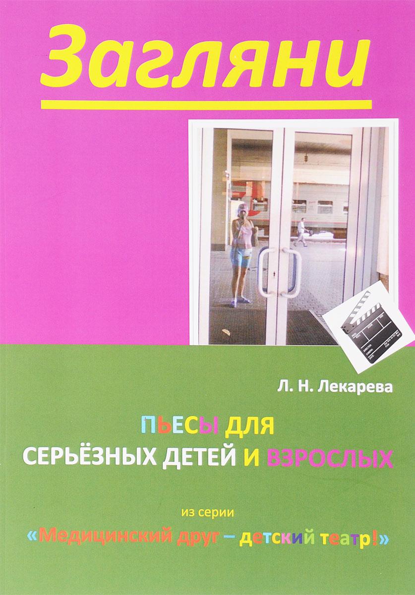 где купить Л. Н. Лекарева Загляни. Пьесы для серьезных детей и взрослых ISBN: 978-5-906851-31-4 дешево