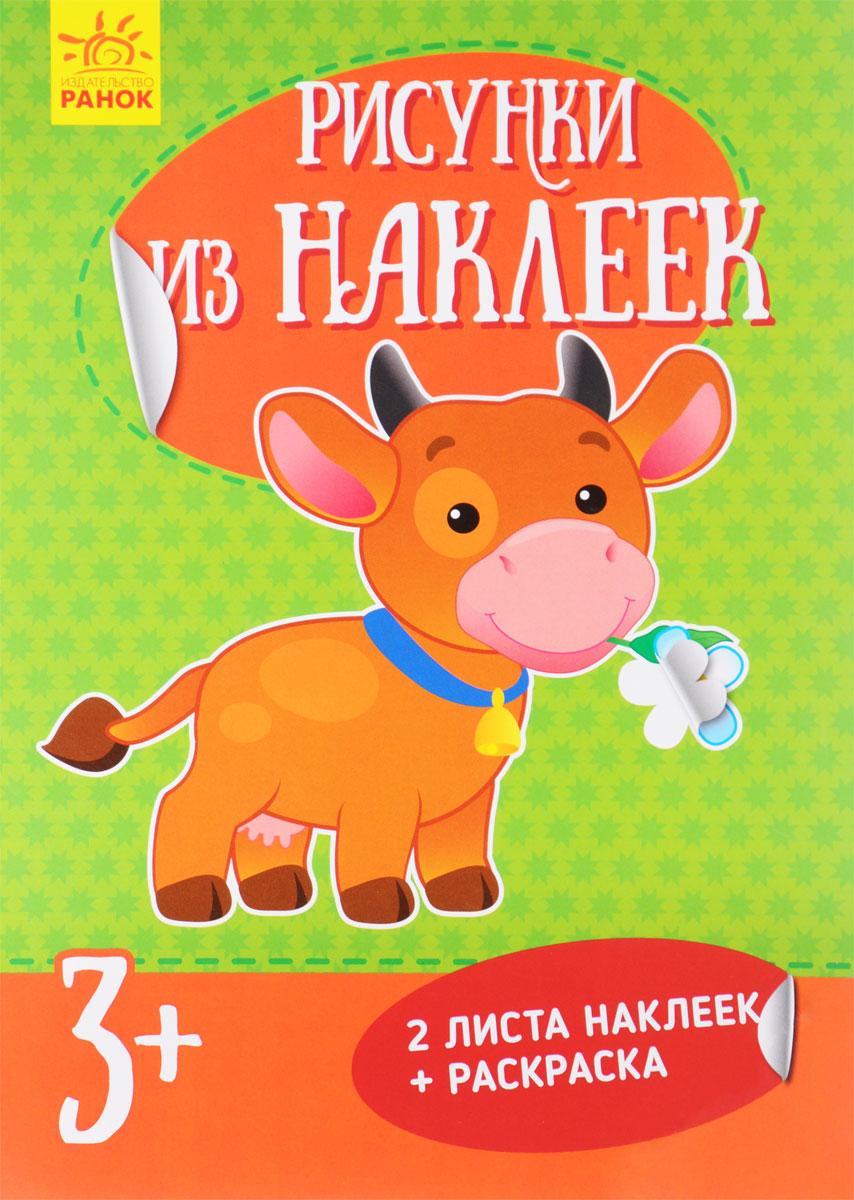 Корова. Раскраска (+ наклейки) учимся считать повторяем цифры считаем и сравниваем раскраска