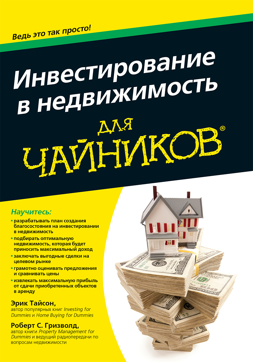 Эрик Тайсон, Роберт С. Гризволд Инвестирование в недвижимость для чайников хочу продать недвижимость по остаточной балансовой стоимости без последствий
