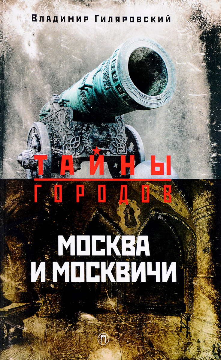 Владимир Гиляровский Москва и москвичи владимир энциклопедия