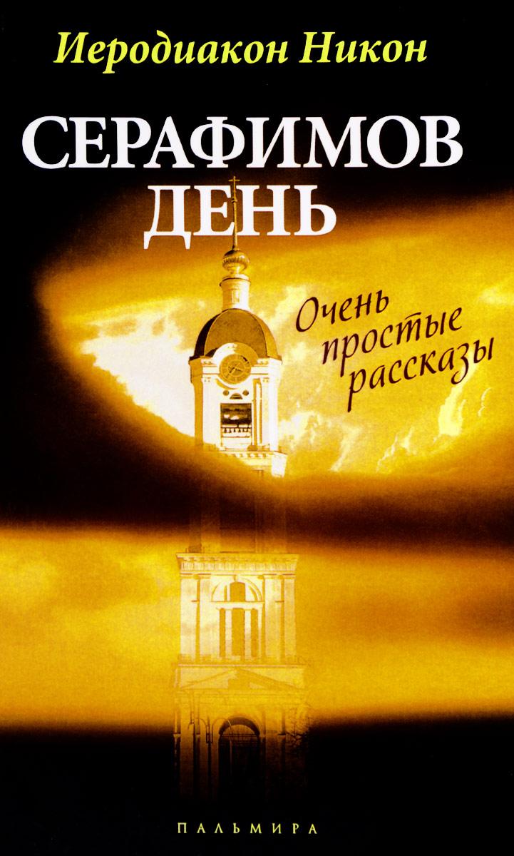 Иеродиакон Никон (Муртазов) Серафимов день никон p7700 цена