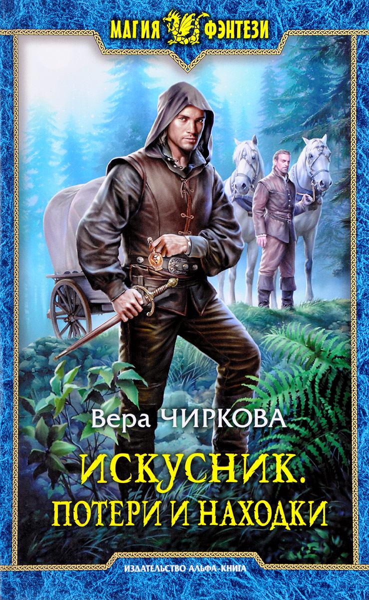 поручил новинки фэнтези книги русские вакансий популярных сайтов
