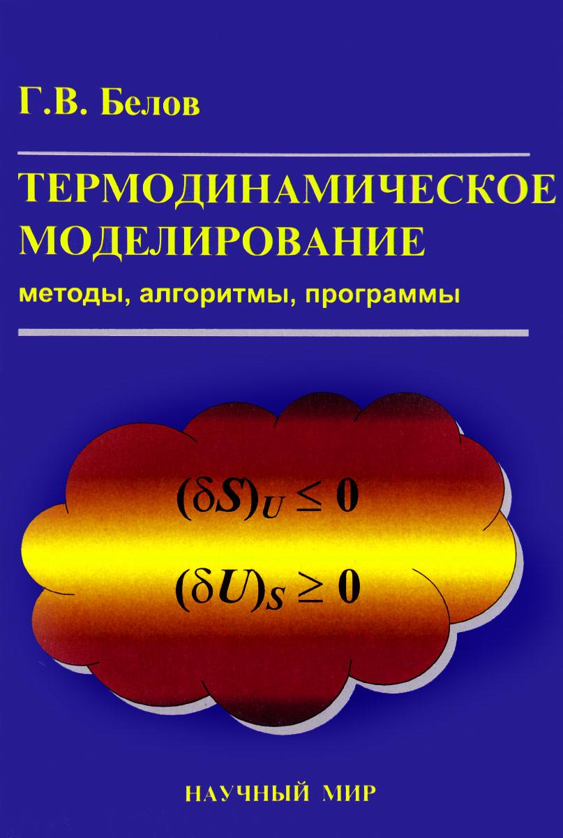 Термодинамическое моделирование. Методы, алгоритмы, программы. Г. В. Белов