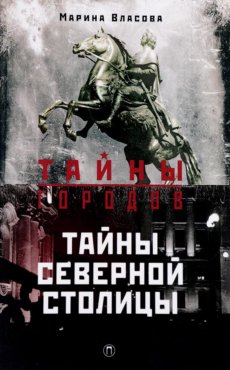 Марина Власова Тайны Северной столицы. Легенды и предания Санкт-Петербурга