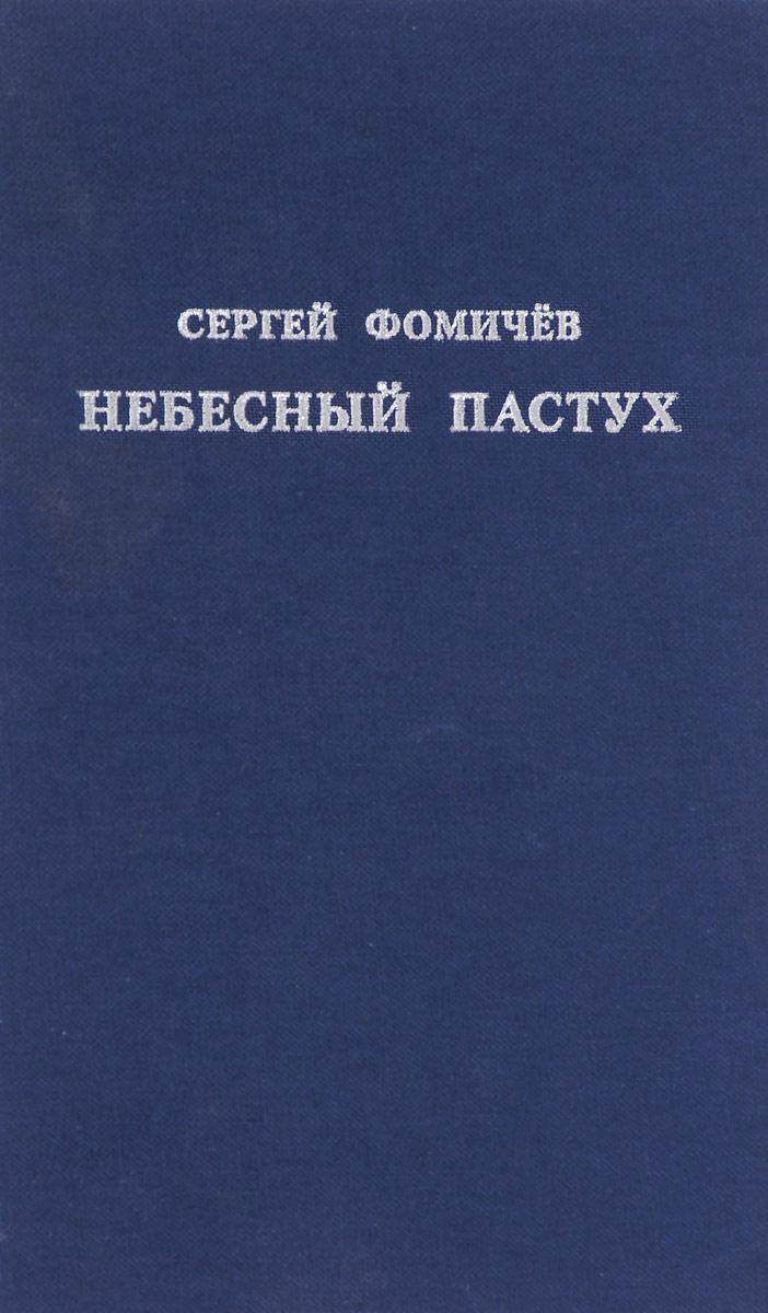 Zakazat.ru: Небесный пастух. Сергей Фомичев