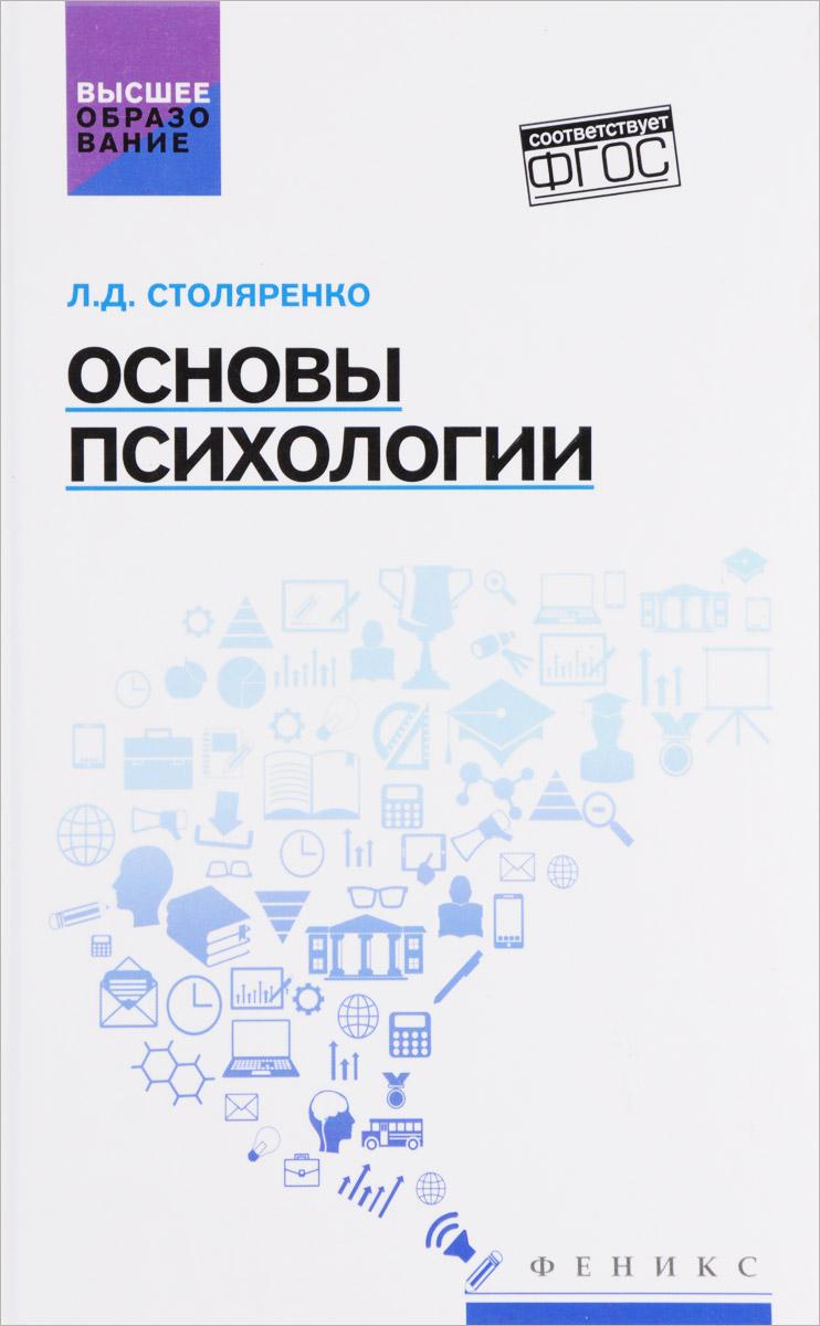 Основы психологии. Учебник