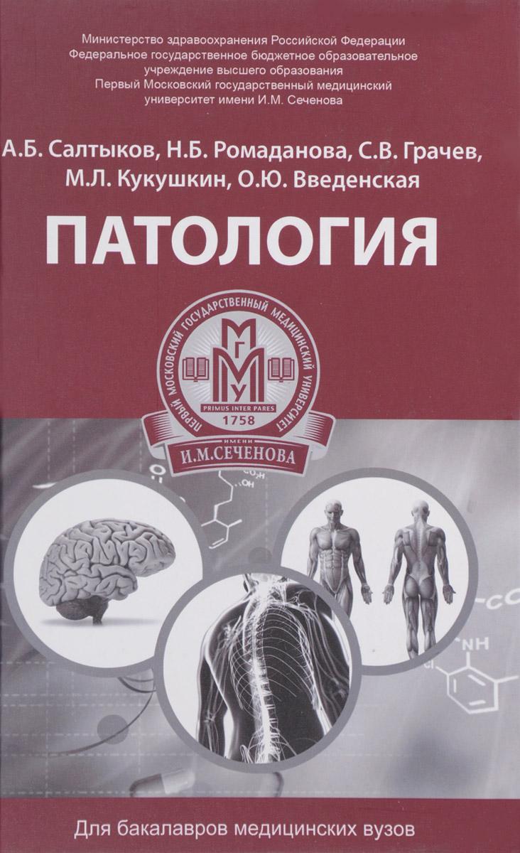 Патология. Учебное пособие