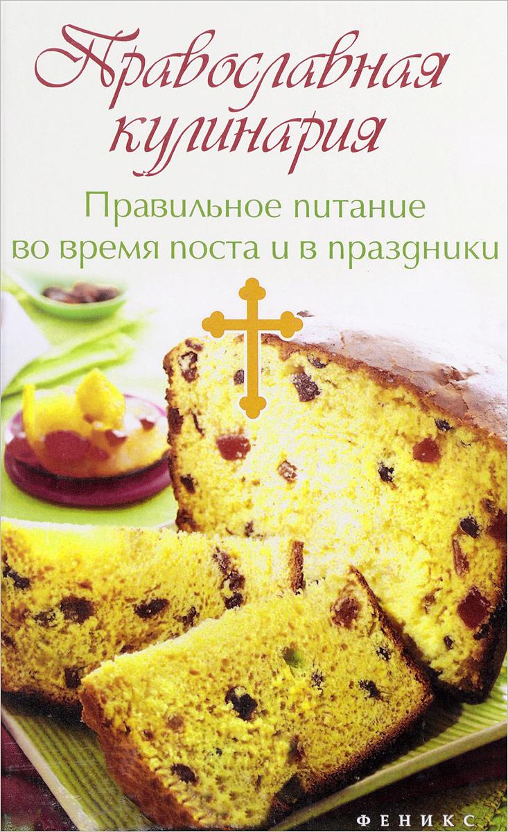 Православная кулинария. Правильное питание  время поста   праздники