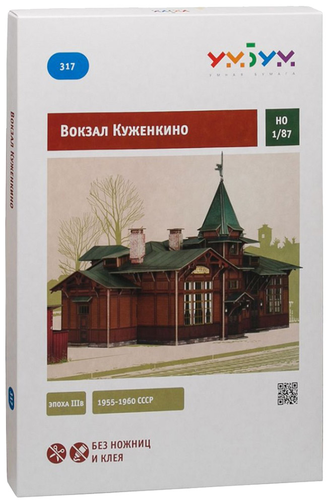Умная бумага 3D Пазл Вокзал Куженкино