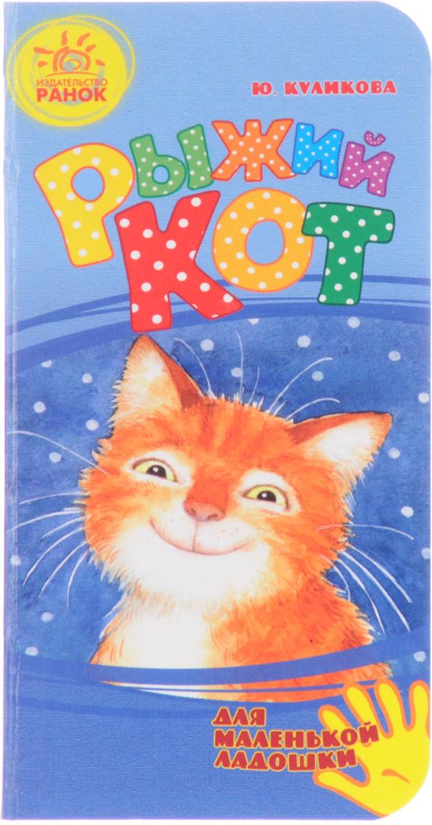 Ю. Куликова Рыжий Кот ситников ю кот