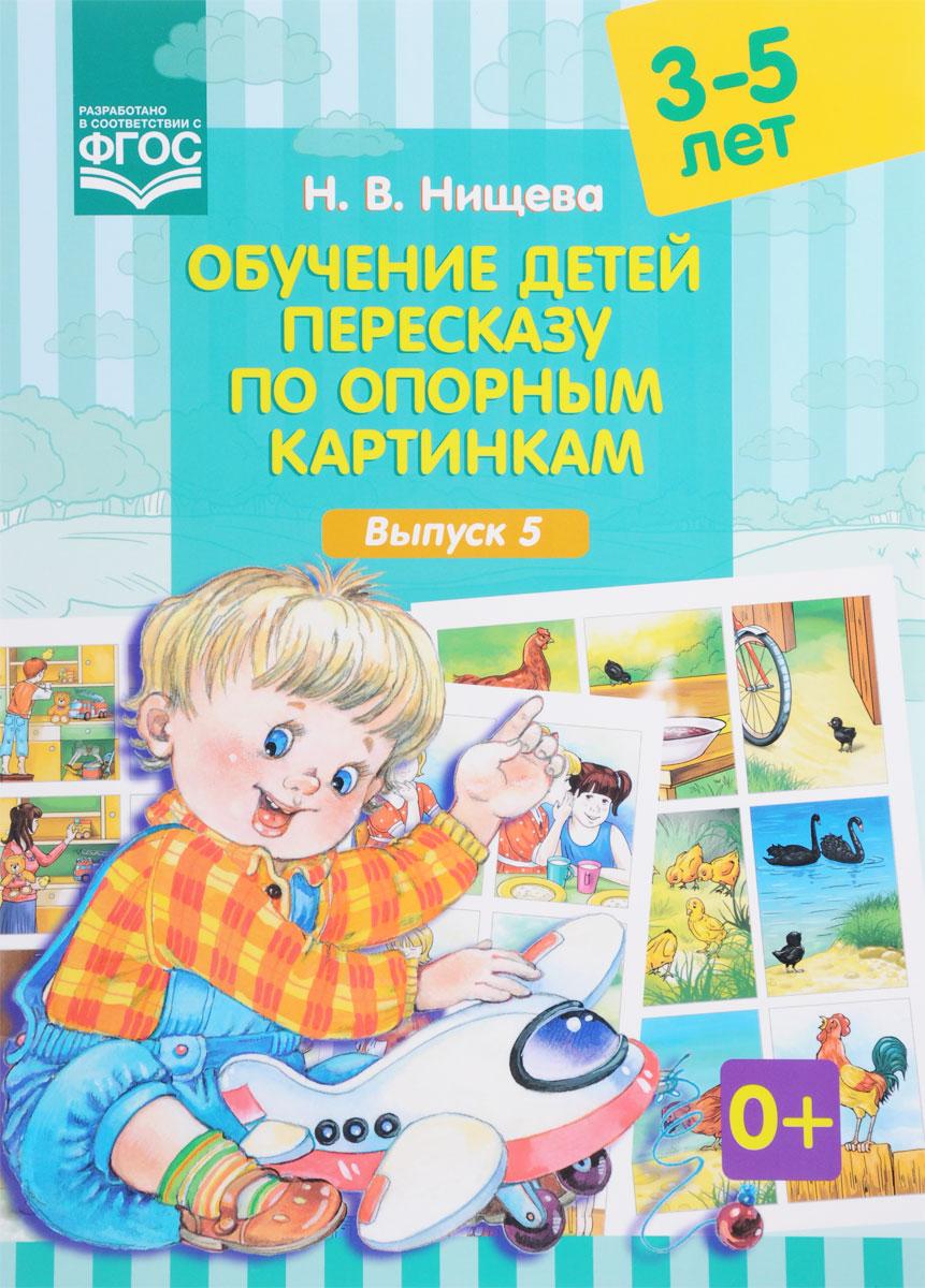 Обучение детей пересказу по опорным картинкам (3-5 лет). Выпуск 5