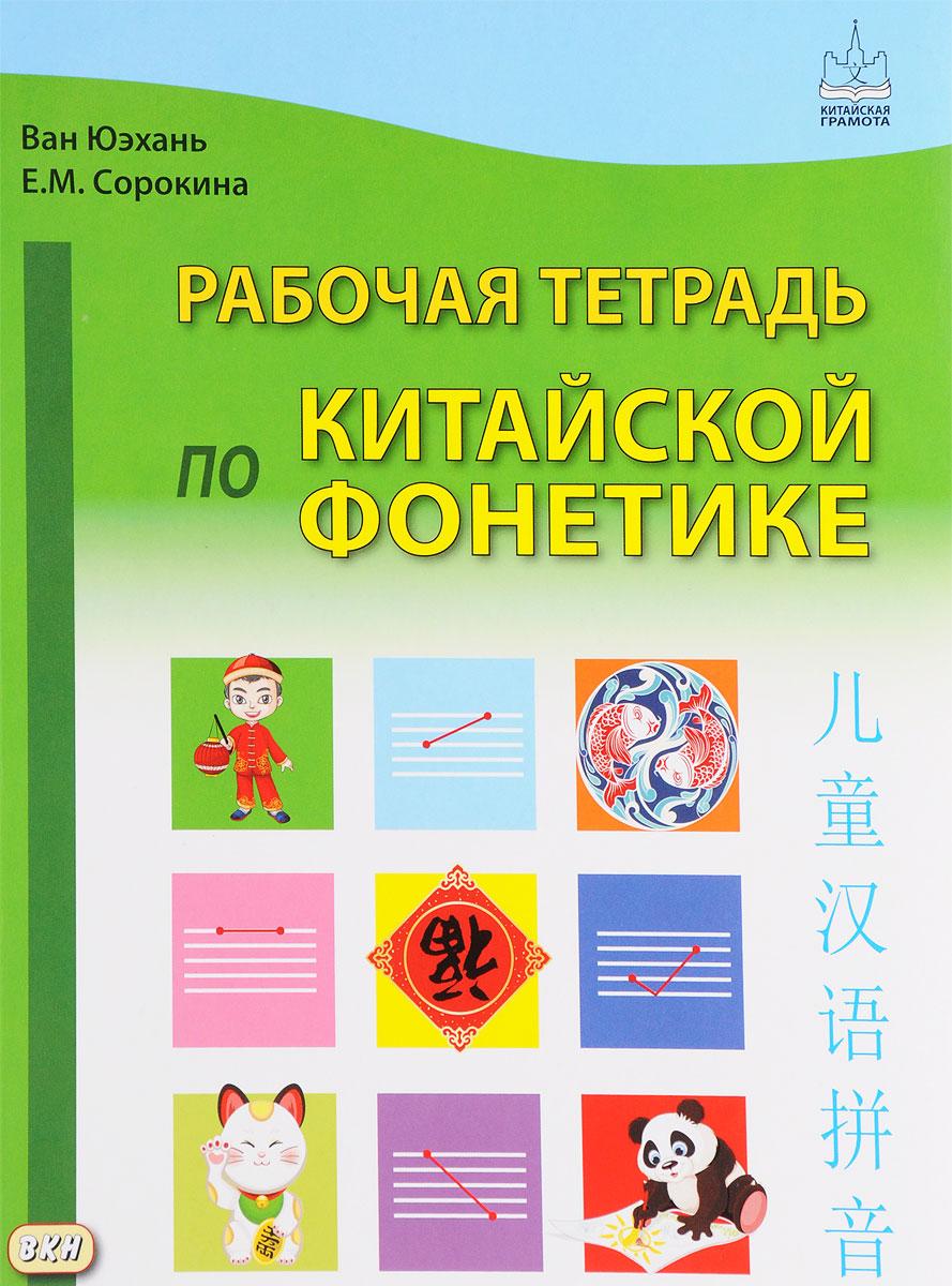 Ван Юэхань, Е. М. Сорокина Рабочая тетрадь по китайской фонетике туфли женские vitacci цвет черный 941477 размер 36