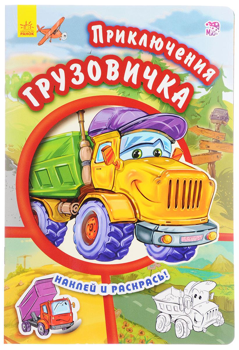 Е. Новицкий Приключения грузовичка детские наклейки мозаика синтез кружочки наклей правильно