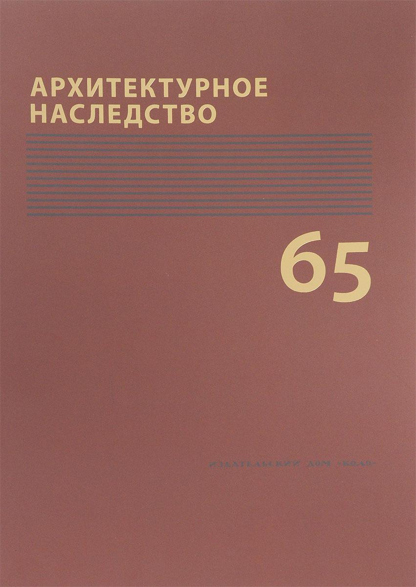 Архитектурное наследство. Выпуск 65