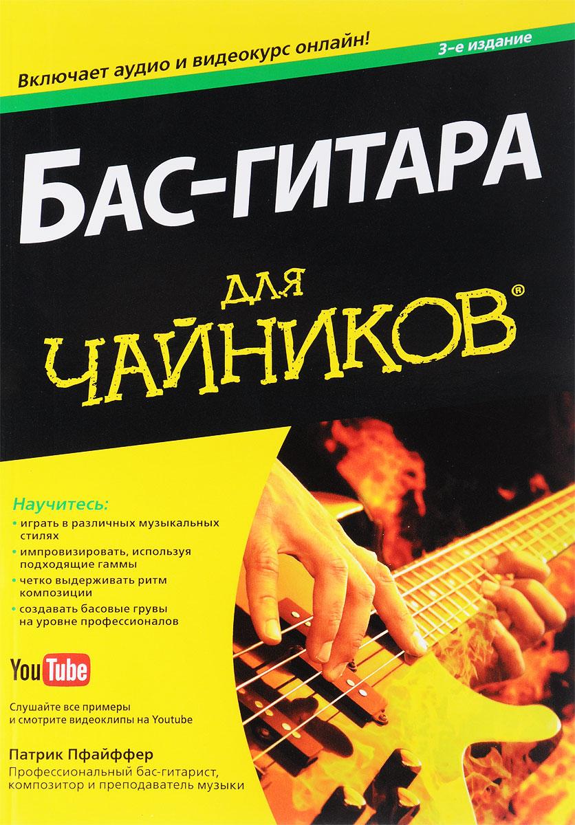 Патрик Пфайффер Бас-гитара для чайников бас гитару бу в нижнем новгороди