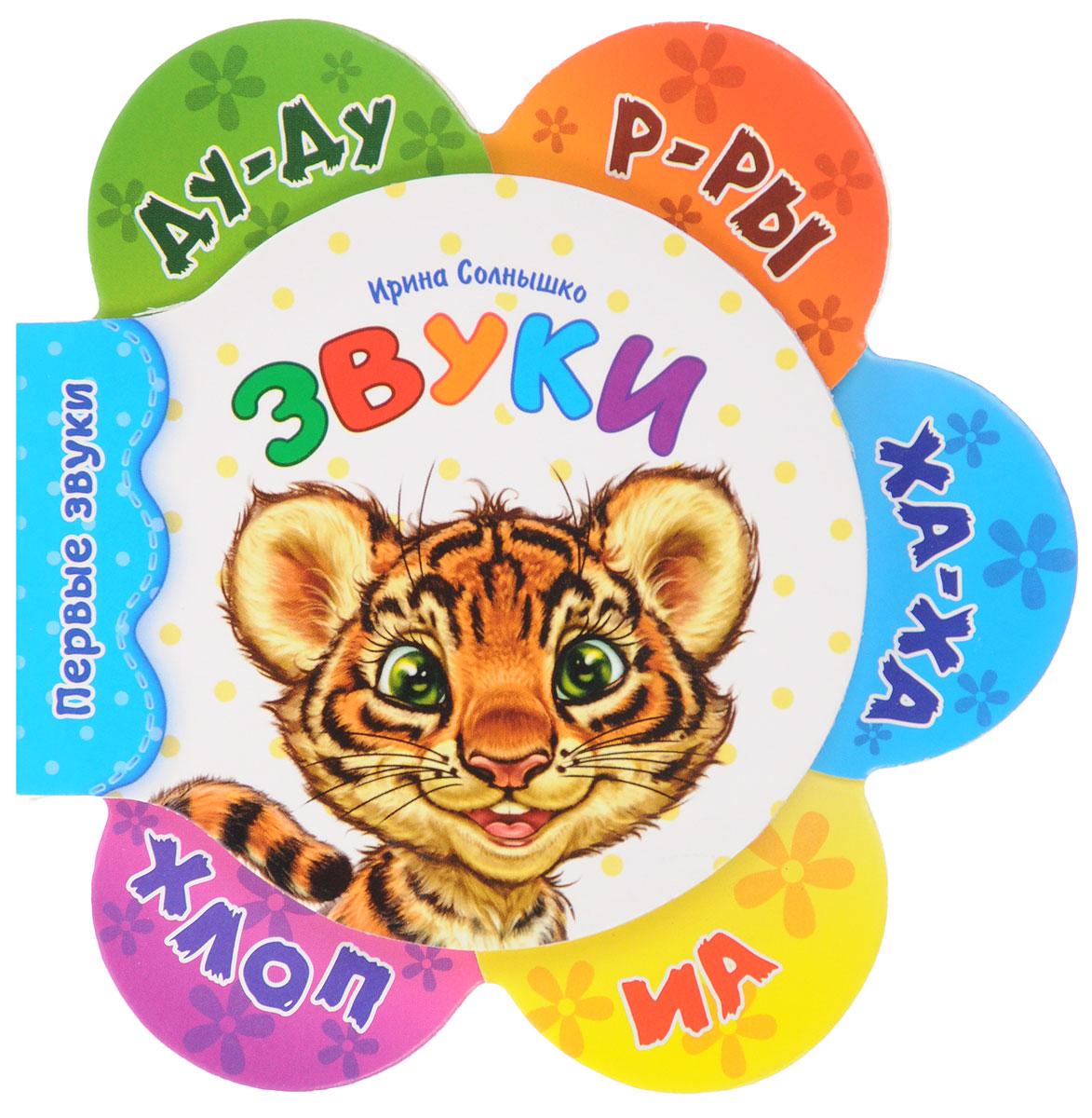 Ирина Солнышко Звуки. Книжка-игрушка ирина каюкова хорошо сдрузьями