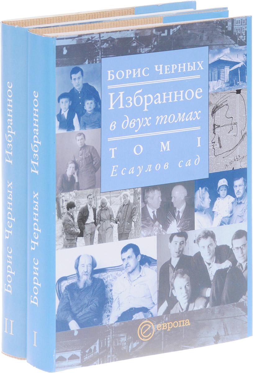 Борис Черных Борис Черных. Избранное. В 2 томах (комплект)