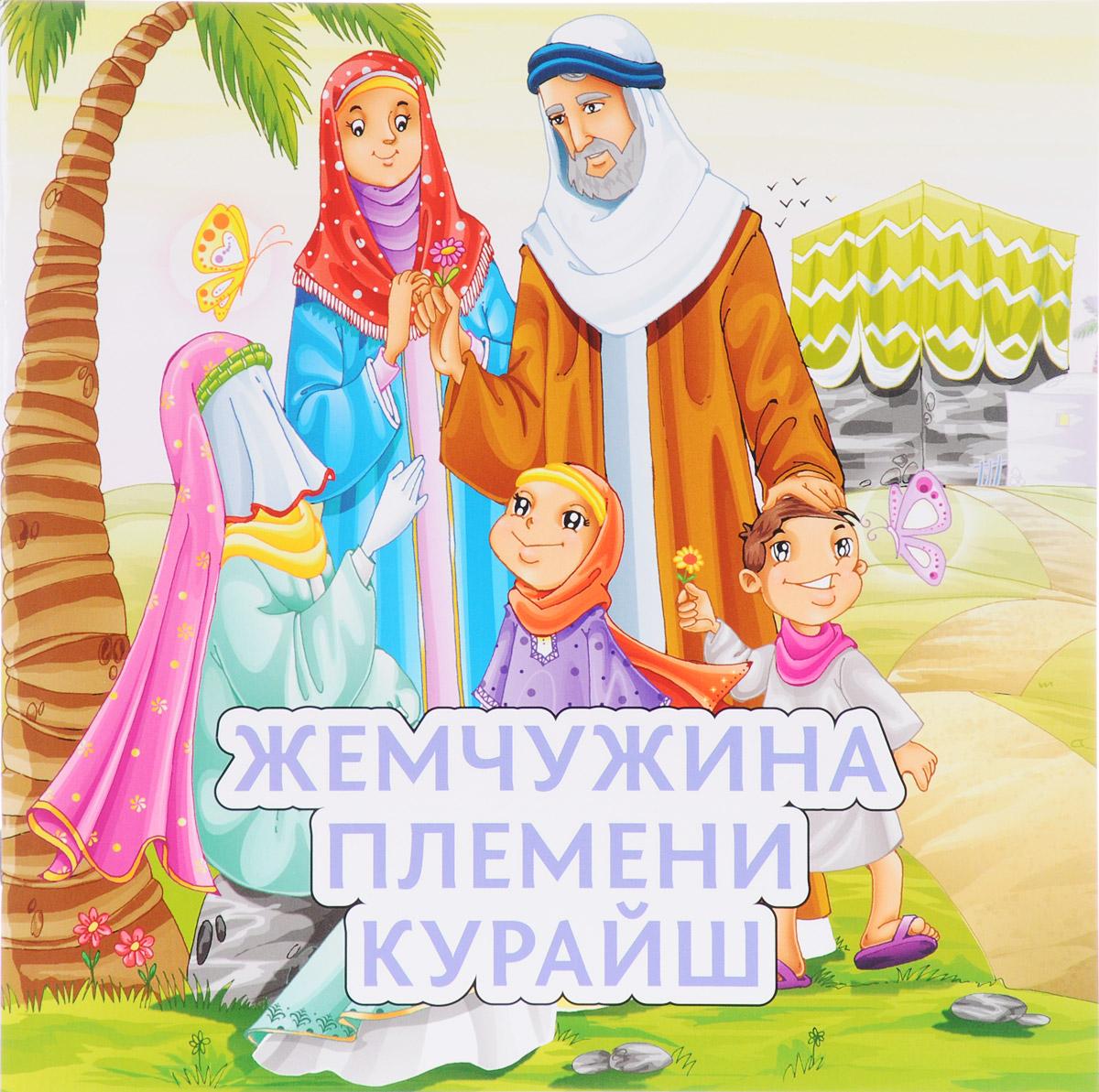 Жемчужина племени Курайш дмитрий валерьевич дубов откровения последнего пророка