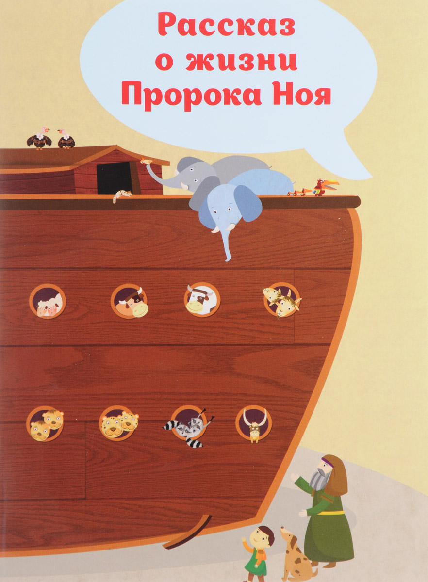 Сусан Такдис Рассказ о жизни Пророка Ноя имя аллаха