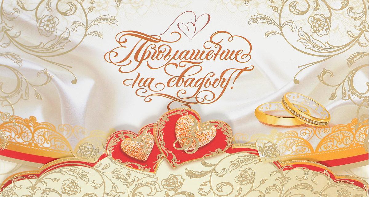 Приглашение на свадьбу Эдельвейс Сердца. 1145477 приглашение на свадьбу канышевы счастливые молодожены 6 шт