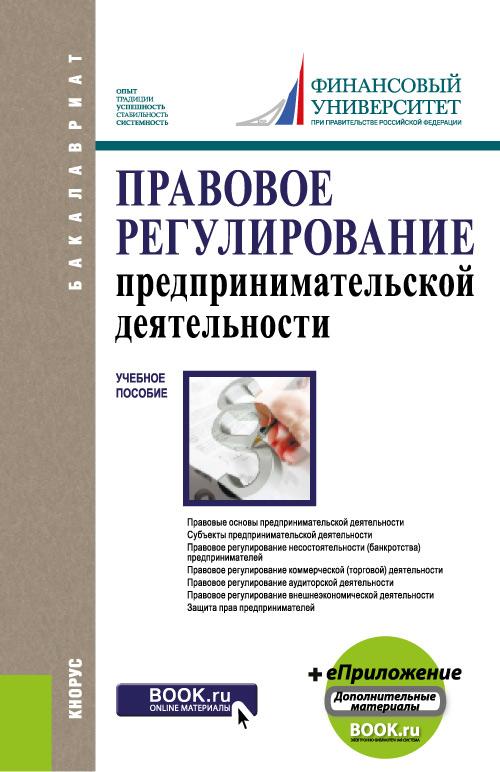 В. В. Гущин Правовое регулирование предпринимательской деятельности (для бакалавров)